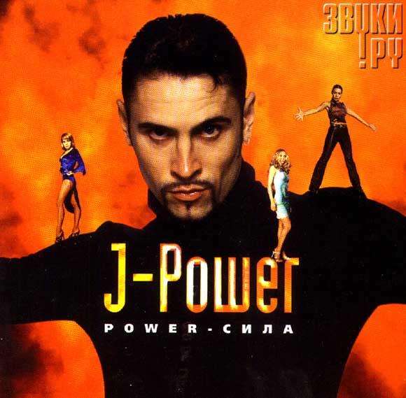 Красивое счастье по имени настя j-power