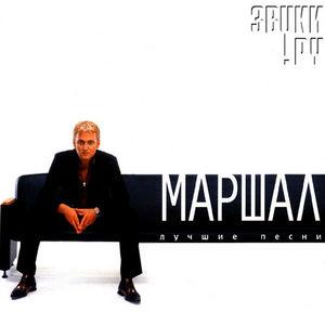 Александр маршал альбом лучшее фото 617-419