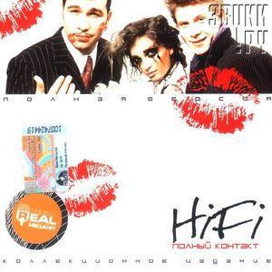 Hi fi первый альбом песни