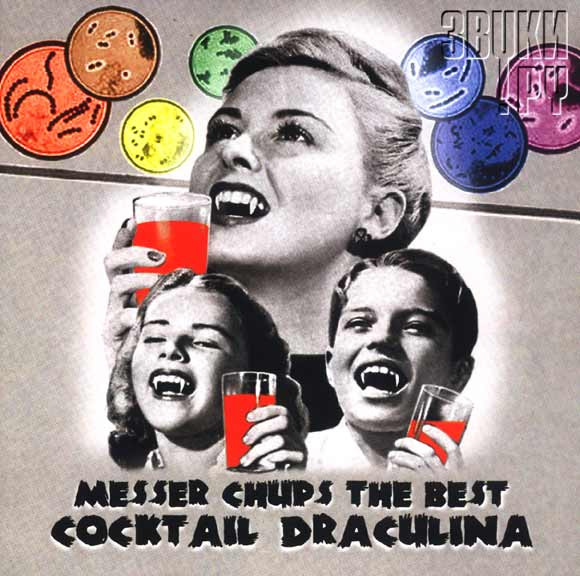 ОБЛОЖКА: Messer Chups The Best. Cocktail Drakulina