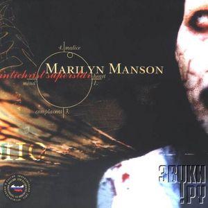 Песни marilyn manson исполнители песни marilyn