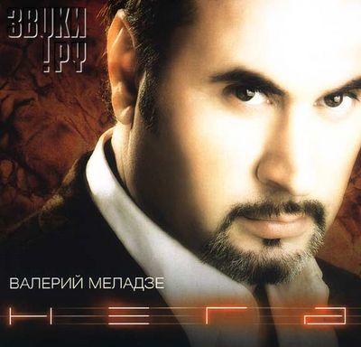 Портал Svoy предлагает бесплатно прослушать онлайн альбом Валерий М…