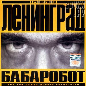 ленинград альбом скачать торрент - фото 4