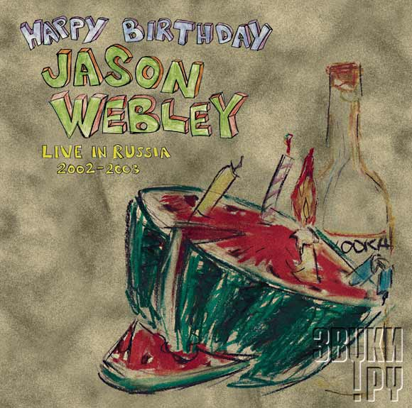 ОБЛОЖКА: Happy Birtday Jason Webley