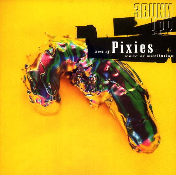 ОБЛОЖКА: Wave Of Mutilation: The Best Of The Pixies