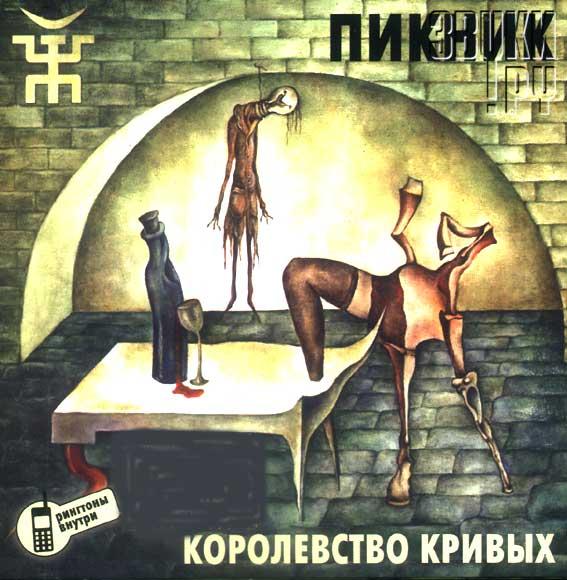 Resultado de imagen de Пикник - Королевство кривых