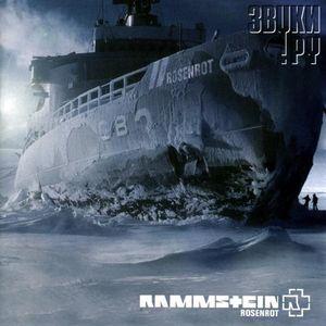 Альбом Rammstein Скачать Торрент - фото 10