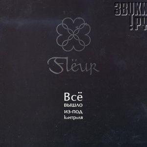 Fleur Все Альбомы Скачать Торрент img-1