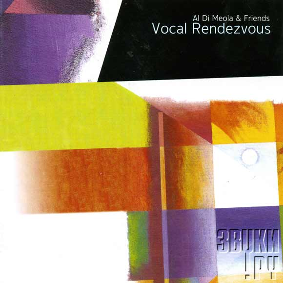 ОБЛОЖКА: Vocal Rendezvous