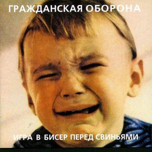 Гражданская Оборона Игра В Бисер Перед Свиньями (1986) Скачать альбом бесплатно и без регистрации AlbumsDB - каталог.