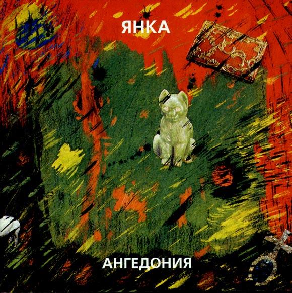 Янка дягилева последняя акустика ( альбом 2009) youtube.