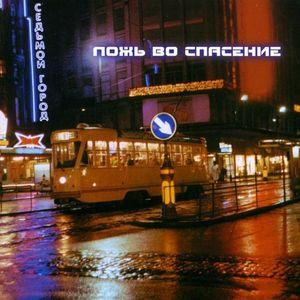 Седьмой Город- Дискография (4 релиза) [1999-2011]