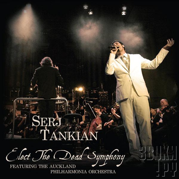 Serj Tankian Альбом Elect The Dead Скачать