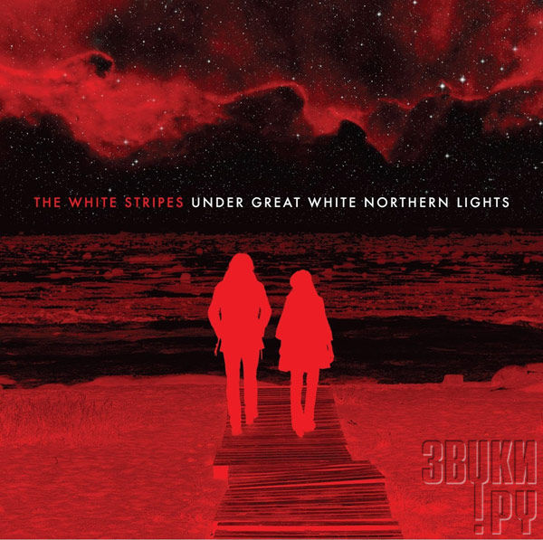 ОБЛОЖКА: Under Great White Northern Lights