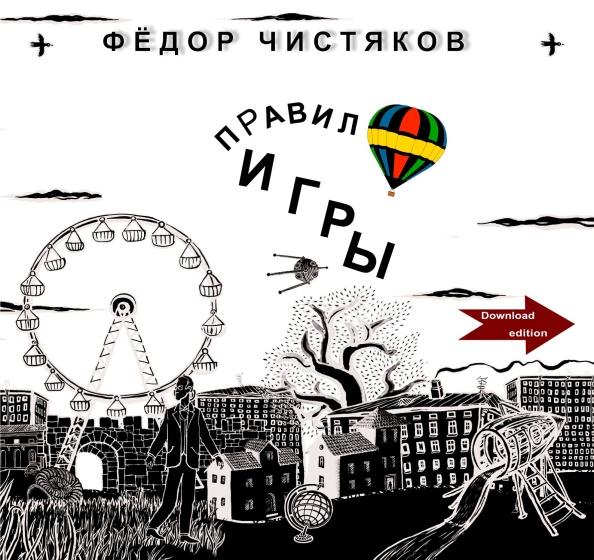 Фёдор Чистяков Правило Игры 2013