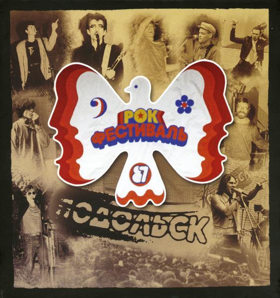 рок фестиваль 87 подольск